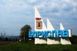 Boryslav-13-znak-na-wjezdzie