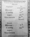 4-rozklad-jazdy-autobusow-ukraina-szeginiei-sambor-mosciska-mg_0706