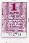 Crimea trolleybus 6