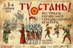 Plakat festiwal Tustan2013