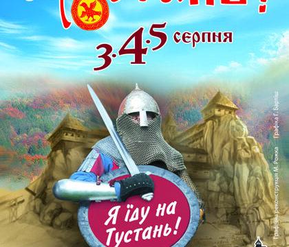 Tustan Festywal